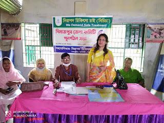 নিরাপদ চিকিৎসা চাই (নিচিচা) দিনাজপর জেলা কমিটি পূণর্গঠন