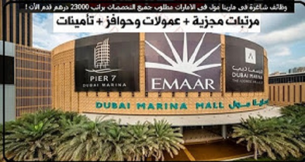 مركز المارينا مول أبو ظبى فى الامارات