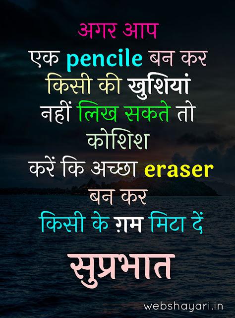 best suvichar hindi me