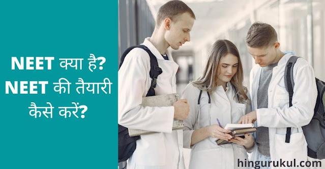 NEET exam- 2021-syllabus-best books for NEET-HIndi