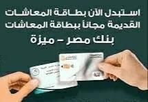بطاقة ميزة لأصحاب المعاشات | بنك مصر يقدم مزايا جديدة لأصحاب المعاشات من خلال بطاقة ميزة الجديدة