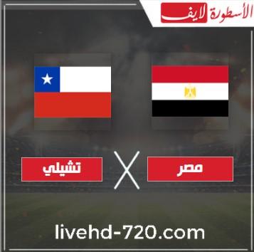 مشاهدة مباراة مصر وتشيلي بث مباشر