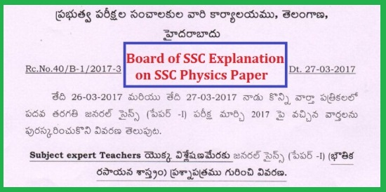Board of SSC Add Marks to Physical Science Exam Analysis of the Paper by Subject Experts | Director General of Examination Telangana State has given explanation on SSC March 2017 Examination Physical Science Paper and agreed to add 4 Marks for Question Number 17 A here is the orders Download board-of-ssc-add-marks-to-physical-science-exam-analysis-subject-experts