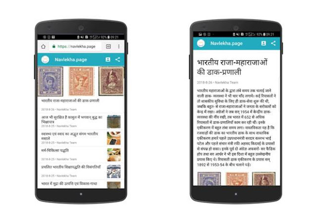 Image Attribute: Sample page of Navlekhā on Mobile