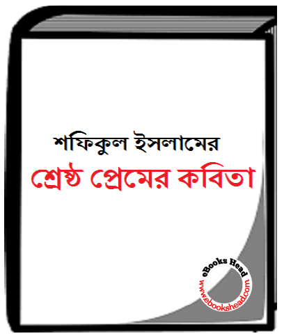 Bangla Kobita Book Pdf File