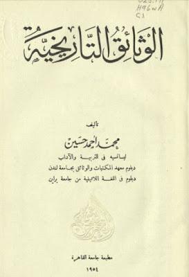 الوثائق التاريخية - محمد أحمد حسين  , pdf