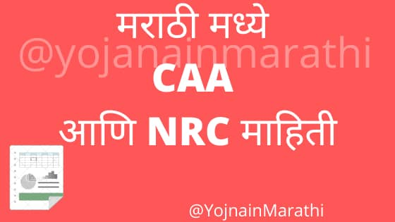 What is CAA and NRC in Marathi