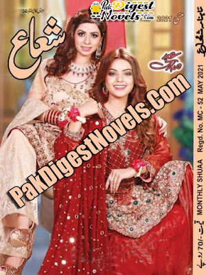 Shuaa Digest May 2021 Pdf Download