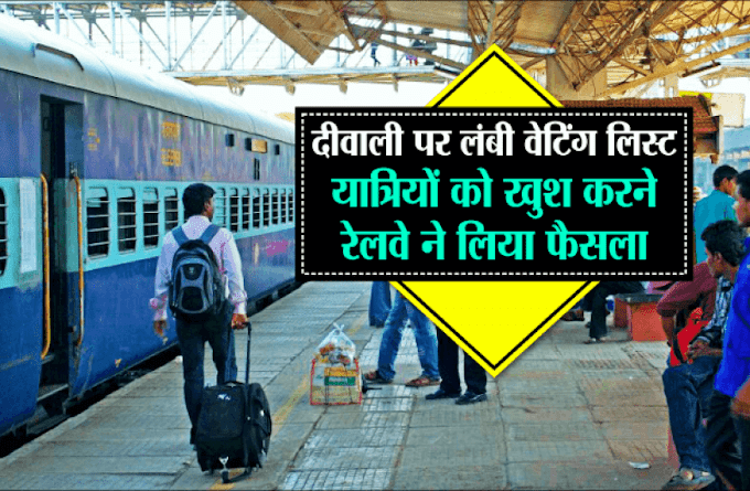 Special train for Diwali 2019  | Indian Railway Special train List