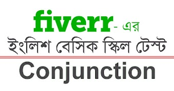 (Fiverr English Test Part-01) Conjunction কাকে বলে ? Conjunction কত প্রকার এবং কি কি ? - What is a Conjunction? How Much is the Conjunction and What Is It?