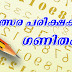 MATHS (SOLVED IN STEPS IN MALAYALAM)