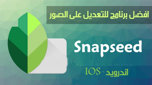 برنامج Snapseed , برنامج سناب سيد, تحميل برنامج سناب سيد ,تحميل تطبيق سناب سيد,تحميل Snapseed  ,تحميل برنامج Snapseed  ,تحميل سناب سيد,Snapseed  تحميل,Snapseed
