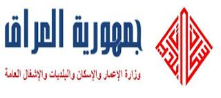 اسماء المقبولين للتعيين على وزارة الاعمار والاسكان من حملة الشهادات العليا الوجبة الأولى
