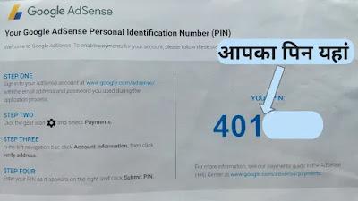 Google Adsense pin Verification, Google Adsense pin later, lockdown me Adsense pin, Adsense me Apna pin verify kaise Kare, Apna Adsense pin kaha Dale