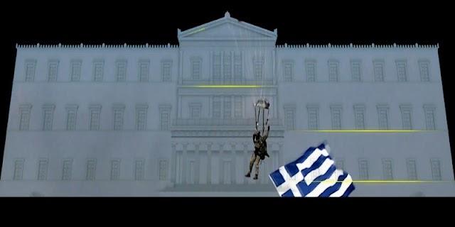 21 Νοεμβρίου Ημέρα Εορτασμού ΕΔ: Αυτό το βίντεο θα προβάλλεται στην πρόσοψη της Βουλής
