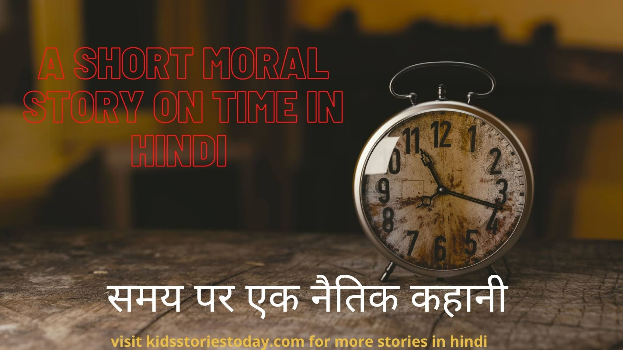 A short moral story on time in Hindi