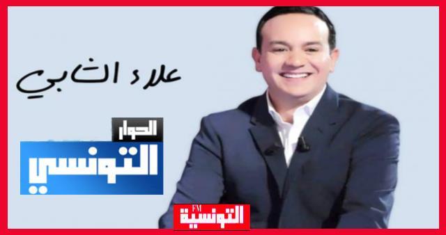 علاء الشابي يعود إلى قناة الحوار التونسي ؟ الحقيقة