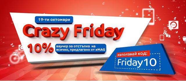 EMAG Crazy Friday 19.10 2018  - Ваучер за 10% отстъпка на ВСИЧКИ продукти, предлагани от eMAG