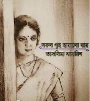 Sokol Griho Haralo Jar by Taslima Nasrin