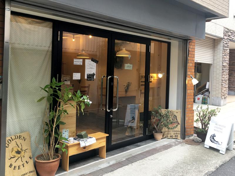 JR四ツ谷駅から新宿通りを西へ徒歩4・5分にある隠れ家カフェ『TORANOKO roasted coffee&sweets』の外観