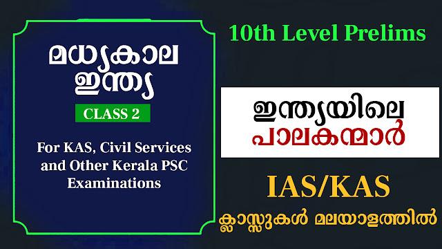 The Palakas KAS Class