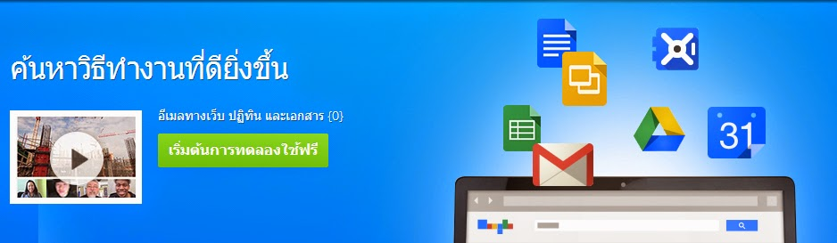 Google Apps For Business‎