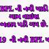 💥BPL New List Gujarat 2019.
