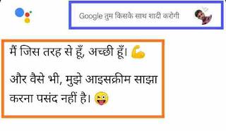 Google mujhse shaadi karoge