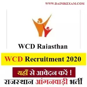 Rajasthan Anganwadi Recruitment 2020 - Apply Online Supervisor, Helper Jobs राजस्थान आंगनवाड़ी भर्ती 2020, India Jobs 2020, DainikExam com