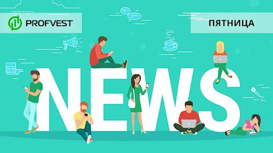 Новостной дайджест хайп-проектов за 29.05.20. Новые акции и отчеты
