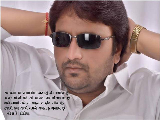 समयना आ सवालोमां अटकतुं एक ख्वाब छुं Gujarati Muktak By Naresh K. Dodia