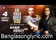 Moner Vitor Habib Lyrics আমি তোমার মনের ভেতর