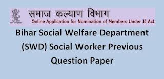 Bihar Social Welfare Department (SWD) Social Worker Previous Question Paper