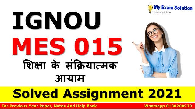 MES 015 शिक्षा के संक्रियात्मक आयाम Solved Assignment 2021-22