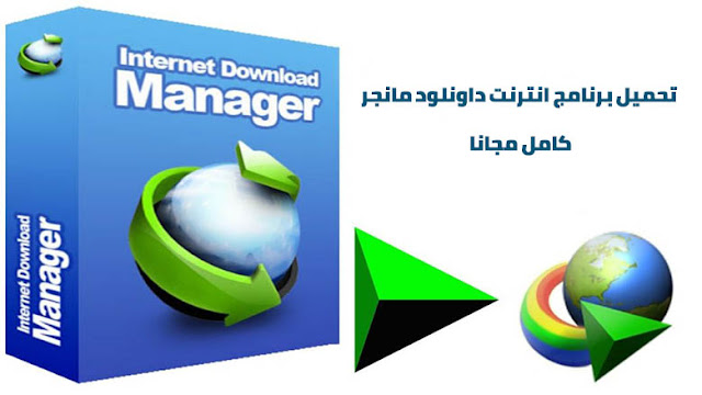 تحميل برنامج انترنت داونلود مانجر كامل مجانا برابط مباشر 2020