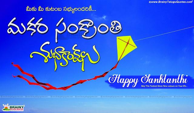 telugu sankranti festival greetings, best Sankranti latest wishes Quotes, Sankranti information in Telugu