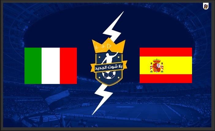 نتيجة مباراة ايطاليا واسبانيا اليوم في دوري الأمم الاوروبية