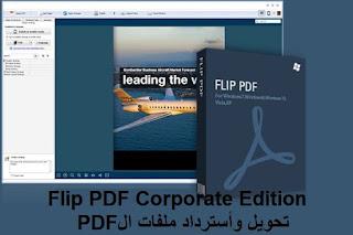 Flip PDF Corporate Edition 2-4-9-31 تحويل وأسترداد ملفات الPDF