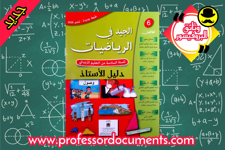 دليل الأستاذ - الجيد في الرياضيات - المستوى السادس ابتدائي - طبعة 2020 تجدونه حصريا على موقع وثائق البروفيسور