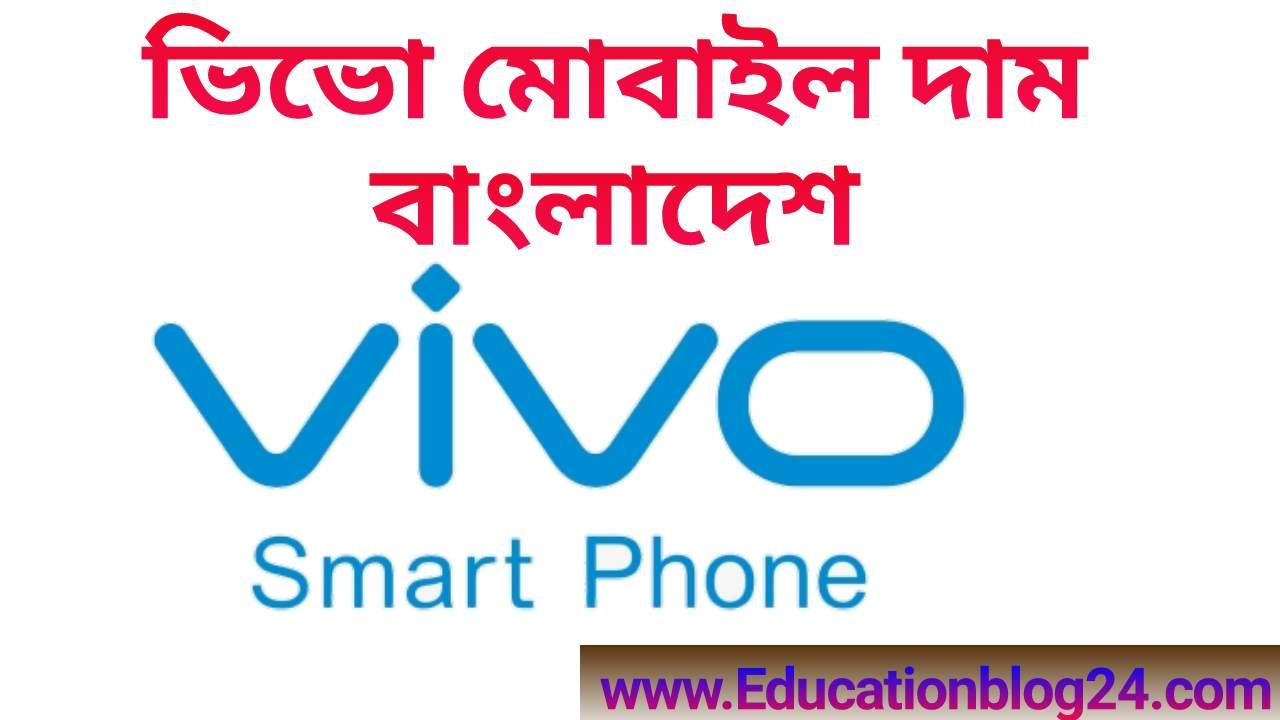 ভিভো/ভিবো মোবাইল দাম/প্রাইজ বাংলাদেশ ২০২১-২০২২ |vivo mobile price in bangladesh 2021 | ভিভো মোবাইল বাংলাদেশ | ভিভো মোবাইল