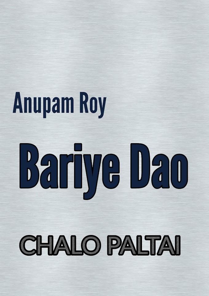 Anupam Roy — BARIYE DAO Lyrics