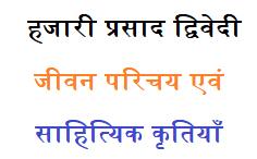 हजारी प्रसाद द्विवेदी का जीवन परिचय एवं साहित्यिक कृतियाँ | Hajari Prasad Dwivedi Jeevan Parichay, Nibandh, Upanyas