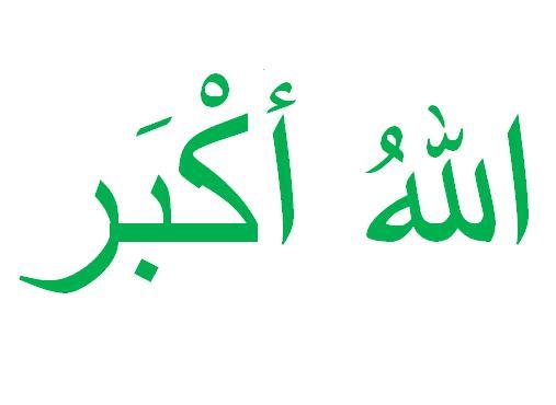 Gambar Tulisan Arab Allahu Akbar