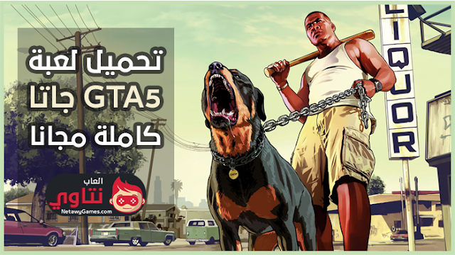 download gta v 5 full free for pc