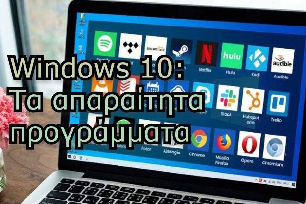 [Οδηγός]: Τα αγαπημένα μου προγράμματα για Windows υπολογιστές