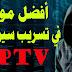 أخي سينهي مسلسل بحثك اليومي عن سيرفرات IPTV من اليوم موقع جديد يقتنص لك أفضل السيرفرات ويفرها بالمجان