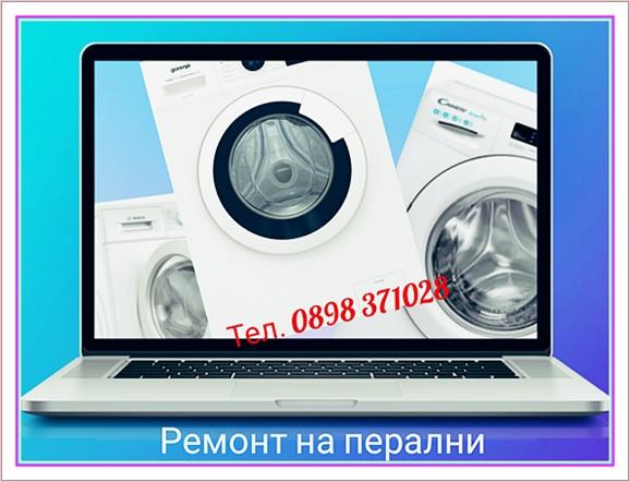 Техник за перални, Ремонт на перални, Ремонт на перални в неделя, Счупена ключалка, Ключалка на пералня Fagor, Пералнята се заключи, Пералнята блокира,