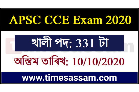 APSC CCE Exam 2020