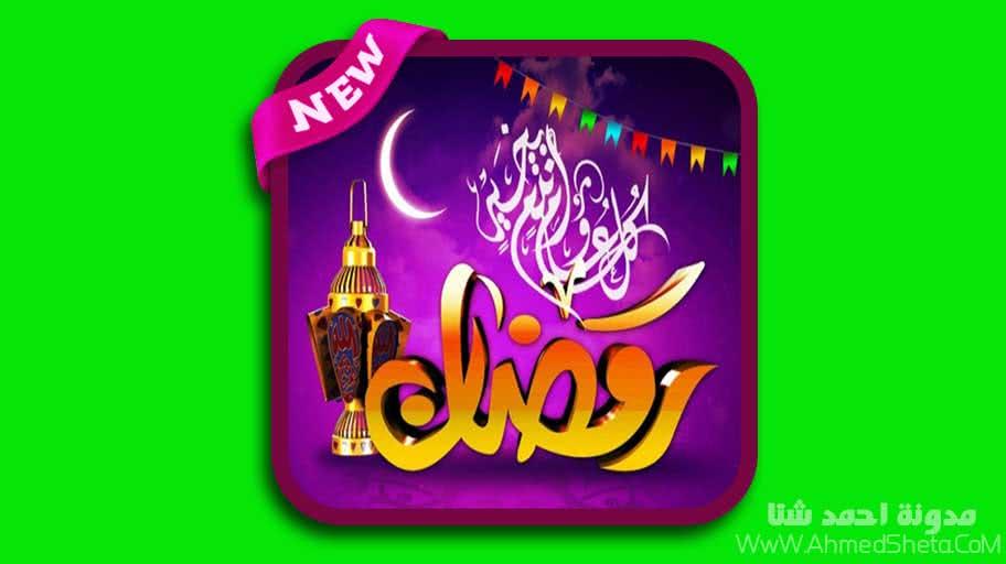 تحميل تطبيق صور وبطاقات رمضانية لشهر رمضان 2019 بدون نت للأندرويد | أفضل تطبيق لخلفيات رمضان 2019