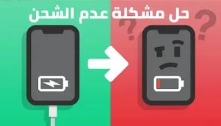 حل مشكلة الهاتف لا يشحن - مشكلة عدم شحن الهاتف